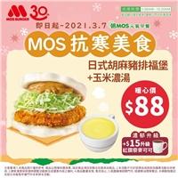 MOS的抗寒美食,日式胡麻豬排福堡+玉米濃湯,暖心價88元