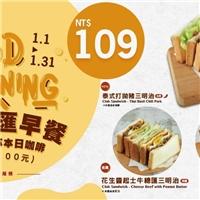 先選一杯飲品加購9元就能享有一份總匯三明治套餐