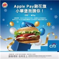 刷花旗Apple Pay,單筆消費滿$399,即贈小華堡兌換券乙張