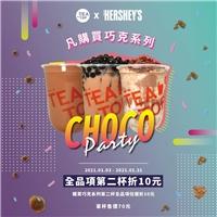 2021/01/03~01/31,購買巧克系列,第二杯全品項任選折10元