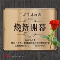 台中文心店,我們將以「玫瑰」獻禮與您相約老地點新約會