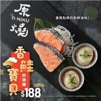 即日起到2/16止,加$188即可享用新鮮海味