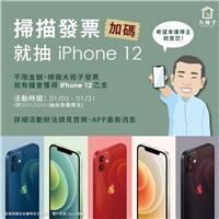 掃描大苑子消費發票,就有機會獲得最新、最時尚的iPhone12