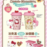 今年開春充滿HELLO KITTY及MY MELODY的可愛風