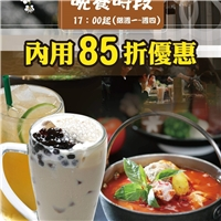 台南南紡夢時代店/新光西門店 限時限定優惠,內用點餐全面85折
