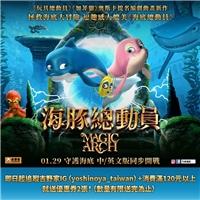 追蹤吉野家IG並消費滿120元以上,送海豚總動員電影優惠券2張限量