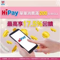 結帳用HiPay綁定指定銀行信用卡單筆消費滿200元最高享17.5%回饋