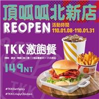 北新店限定專屬優惠,推出最新套餐「TKK激飽餐」售價149元