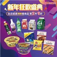 OKmart眾多商品第2件6折,零嘴泡麵、飲品500樣商品隨你挑選