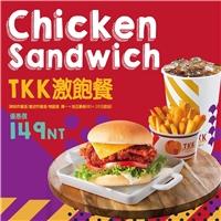 指定門市推出「TKK激飽餐」,售價149元