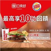 即日起至1/31,在漢堡王使用街口支付,最高可享10%回饋!