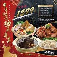 牛連旺返功夫年菜(5-6人份), 年菜早鳥價1,599元