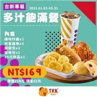 【頂呱呱 X 台新銀行】 專屬優惠套餐登場,下殺71折