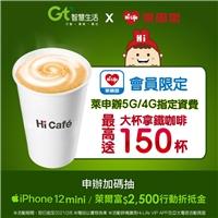 小萊會員申辦亞太電信5G/4G指定資費,最高送150杯大杯拿鐵咖啡