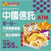 頂呱呱X中國信託atm優惠又來啦,下殺63折超低折扣,買一送一