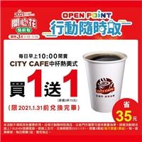 每日早上10點開賣:CITY CAFE中熱美買1送1