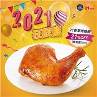 2021年21要給你超值優惠,21香草烤雞腿只要79元