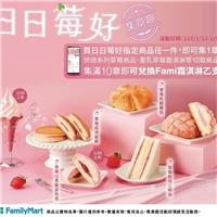 完指成指定動作,就能免費兌換Fami霜淇淋1支