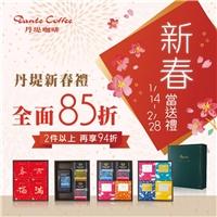 丹堤咖啡 - 新春當送禮,全面品項85折,2件以上再享94折優惠