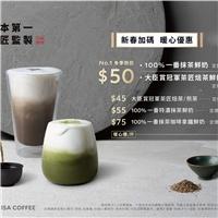 新春加碼再延長京都宇治茶品「超值暖心價」只到1/19