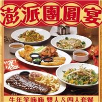 FRIDAYS推出【牛年笑嗨嗨新春雙人/四人套餐】