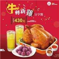 牛轉新雞分享餐優惠價430元,開春讓你開心吃雞享優惠