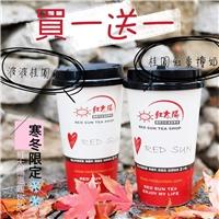 紅太陽在這寒冷的日子推出溫暖人心的「桂圓紅棗系列~買一送一」