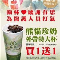 憑醫護可識別之證件購買熊貓珍奶系列,外帶特大杯享買1送1優惠
