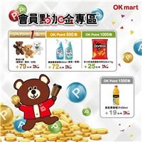 會員至OKmart選購指定商品,就能享有點加金優惠