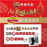至阿瘦皮鞋門市無須消費價值$420好禮送給你免費享足壓量測健康襪