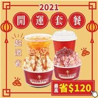 開運套餐,任選2杯小杯經典冰淇淋+指定飲品2杯任選,分享價300元
