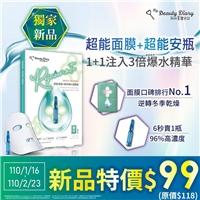 我的美麗日記超能補水安瓶+面膜組, 7-ELEVEN限時優惠只要99元