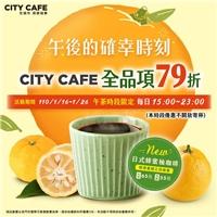 限時午後的確幸時刻,CITY CAFE全品項79折