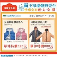 全家會員限定優惠活動【FamilyMart Collection極輕暖 鵝絨外套】