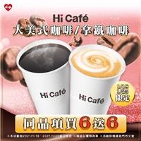 把握機會買一波,限時Hi Café 大美式/拿鐵咖啡同品項買6送6