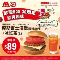 摩斯吉士漢堡搭配最好喝的摩斯冰紅茶,優惠價只要89