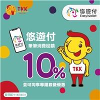 到頂呱呱消費使用悠遊付支付,筆筆消費回饋10%儲值金