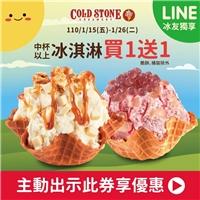 出示LINE電子優惠券,立即享 中杯以上冰淇淋買1送1