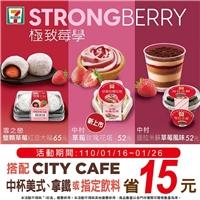 草莓甜點第二彈,搭配CITY CAFE中杯美式、拿鐵或指定飲料省15元