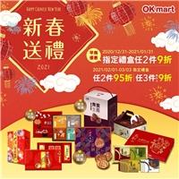 至OKmart挑選新春禮盒,凡指定商品任2件95折、任3件以上9折