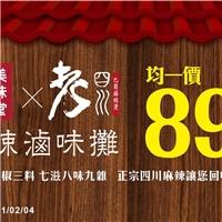 全聯美味堂與超人氣麻辣鍋老四川,推出三款椒麻滷味,均一價89元