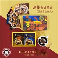 濾掛咖啡禮盒組新春價250元,任選搭配兩盒濾掛咖啡(5入/盒)商品