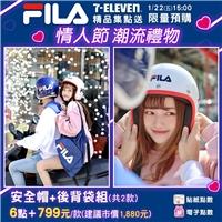 2021/1/2,周五,15:00,7-ELEVEN限定預購,FILA潮流運動精品