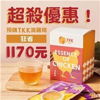買TKK滴雞精即享預購優惠,三盒10入NT2700,原價$3870