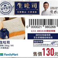世界麵包大賽冠軍陳耀訓-獨家開發&冠軍監製生吐司,全家獨家販售