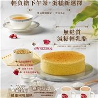 無麩質減糖輕乳酪,1/21-1/30單店期間限定販售