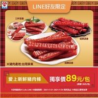 愛上新鮮招牌蒜香/紹興酒香/三杯塔香豬肉條LINE好友獨享價89元