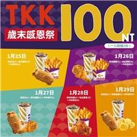 1月25日到1月29日連續5天,頂呱呱推出100元套餐