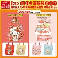 2021/1/27下午3點限量預購Hello Kitty、角落小夥伴各2款