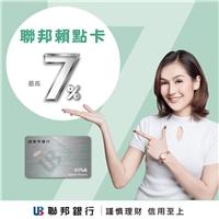 週六賴點卡綁定LINE Pay付款 最高7% 回饋